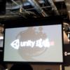 【勉強会レポ】: Unity道場8月〜イケてるエフェクトの作り方と、Uniteを256倍楽しむ為に知っておくべき知識〜
