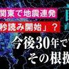 【地震予測】頻発する茨城県南部・北部、栃木県北部の地震は首都直下地震の前兆か?地震学者も可能性を否定せず