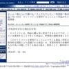 仮想通貨の所得計算を国税庁が発表