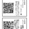 日常4コマ~谷川八百八十七の⑱~過去のゲーム4コマ編~