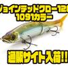【ガンクラフト】人気ビッグベイトのオリカラ「ジョインテッドクロー128 1091カラー」通販サイト入荷!