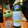 純米酒メダカライス入荷です。