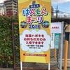 【阪神尼崎】はんしんまつり2018に行って来ました!