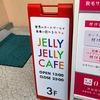 【お店】ボードゲームカフェ『JELLY JELLY CAFE 新宿店』