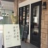 チーズ菓子の美味しさを追求する「横浜洋菓子研究所」へお邪魔しました!