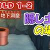 ワールド1-2  隠し土管の場所  【スーパーマリオ3Dワールド+フューリーワールド】