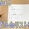 【一日の始まり】必ずTo doリストを作成する!