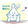【朝活#35】晴耕雨読。