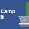 Native Campレビュー(vs DMM・SPTR)