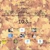 10月3日 イベント『One Love Wan Life』vol.4 サナモア体験会します!