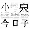 コイズミクロニクル ~コンプリートシングルベスト 1982-2017~ [Selected] / 小泉今日子 (2017 FLAC)