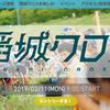 【行こうぜ】東京で!お得な!自転車イベント!【稲城クロス】