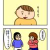【生後5ヶ月】初対面
