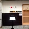 【今週のラーメン1506】 Japanese Soba Noodles 蔦 (東京・巣鴨) 味玉煮干そば