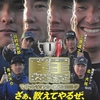 2020年王者決定戦「陸王チャンピオンカーニバル2020」通販予約受付開始!