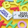 【2020年(令和2年)】変更が多い今年の祝日の一覧【日付と由来まとめ】