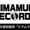 プロ・アマ不問。熱い想いがあればどなたでも歓迎!CD音源の委託販売「シマムラレコード」