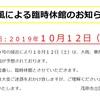 10月12日土曜は台風接近のため臨時休館いたします。