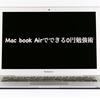 macbookair でできる0円勉強術。