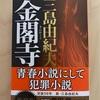 『金閣寺』三島由紀夫|美の感じ方と燃え盛る炎