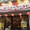 コスパの高さに定評!神戸元町駅すぐのニューワールドで食べられる全国の旨い物達に大満足っ。