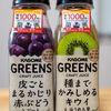 野菜と果実100%クラフトジュース!KAGOME GREENSを試してみた。