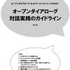 【第87回】オープンダイアローグ対話実践ガイドライン