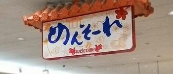 11月の沖縄は半袖で平気?2泊3日旅の荷物は少なめ&宅配利用が便利!