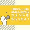【原宿デザインフェスタギャラリー】「明彩パレット展」のみんなから一言もらったよ!