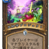 【事前評価】The Boomsday Project
