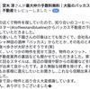 【お客様の声│大阪市西区】これなら信頼出来る!と確信しました。