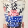 【最速レビュー】日清食品60周年!イケてるデザインのカップヌードルが販売!