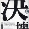 第14位 『決壊(上)(下)』 平野啓一郎
