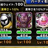 level.1395【ウェイト100】第178回闘技場ランキングバトル5日目