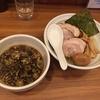 麺家さざんか@西新宿五丁目の特製醤油つけ麺