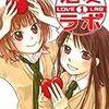 宮原るり『恋愛ラボ 1-5』