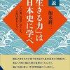 【年初にふさわしい1冊】読書感想:『図説 「生きる力」は日本史に学べ』 (青春文庫)