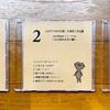 CD「山口でうまれた歌」 HandMadeシリーズ 。