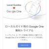Google Oneにローカルガイドとして登録してみました