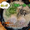 博多一成一代で食レポ!福岡博多東比恵の居酒屋メニューがあるラーメン屋が美味しい!