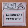 【BBAの使えるドラマ英語】ジョーク集め~あなたは笑えるか?物理学者ジョーク