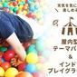 【関東】雨の日でも楽しめる屋内型テーマパーク14選+インドアプレイグラウンド12選★【室内遊び場】