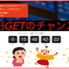 【GEMFOREX】10月12日~10月28日|2万円貰える口座開設キャンペーン|ゲムフォレックス