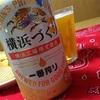「横浜づくり」購入。ご当地モノに弱い、2か月の断酒が失敗