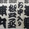 その名に富士を抱く男、松之丞の名札~11月24日 新宿末廣亭~