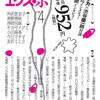 濃縮雑誌エクス・ポ第4号発売中!