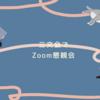 2021/02/27 Zoom懇親会
