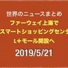 2019/5/21 ESRC によると Kimsuky がオペレーションフェイクストライカー行なったなどニュースまとめ