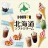 ドトールコーヒー店舗限定「コーヒーゼリーパフェ」たべたおー!