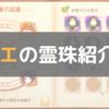 【霊珠紹介】ヒノエの霊珠